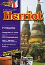 Herriot 5 - náhled