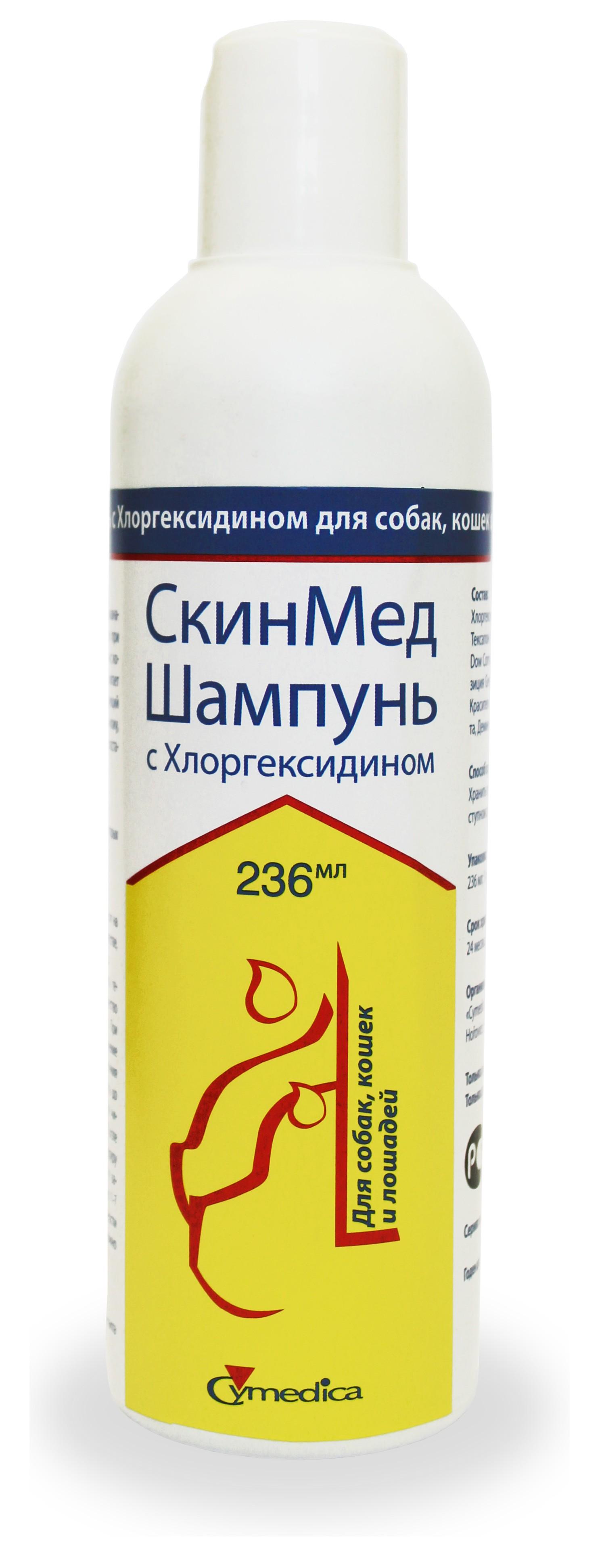 СкинМед Шампунь с хлоргексидином