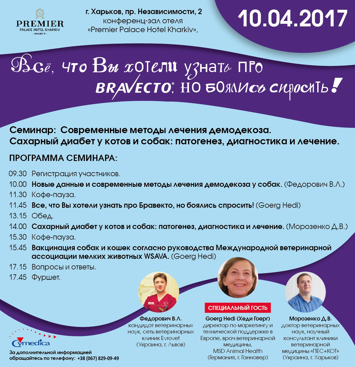 Kharkov_invitation