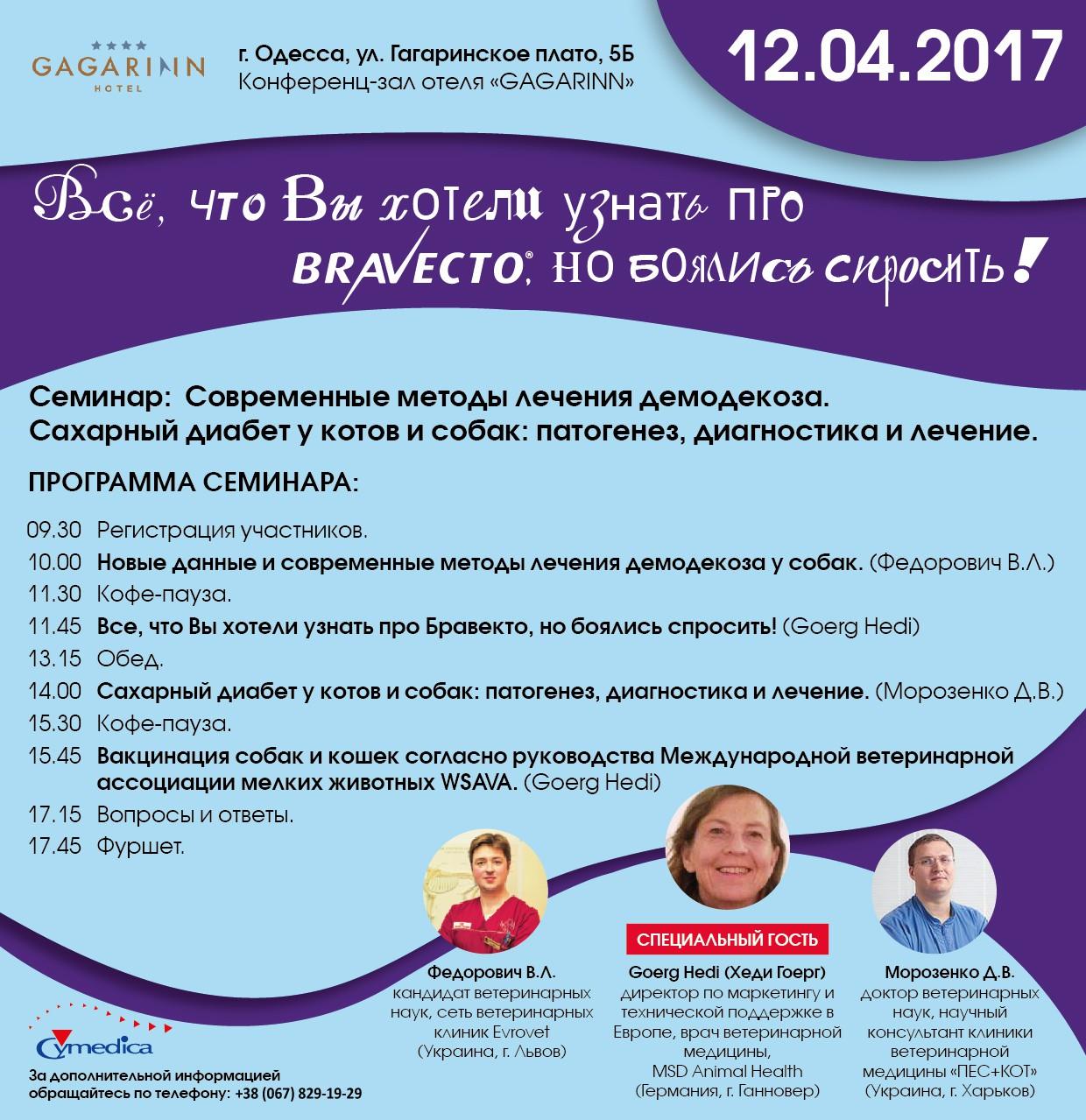 Odessa_invitation