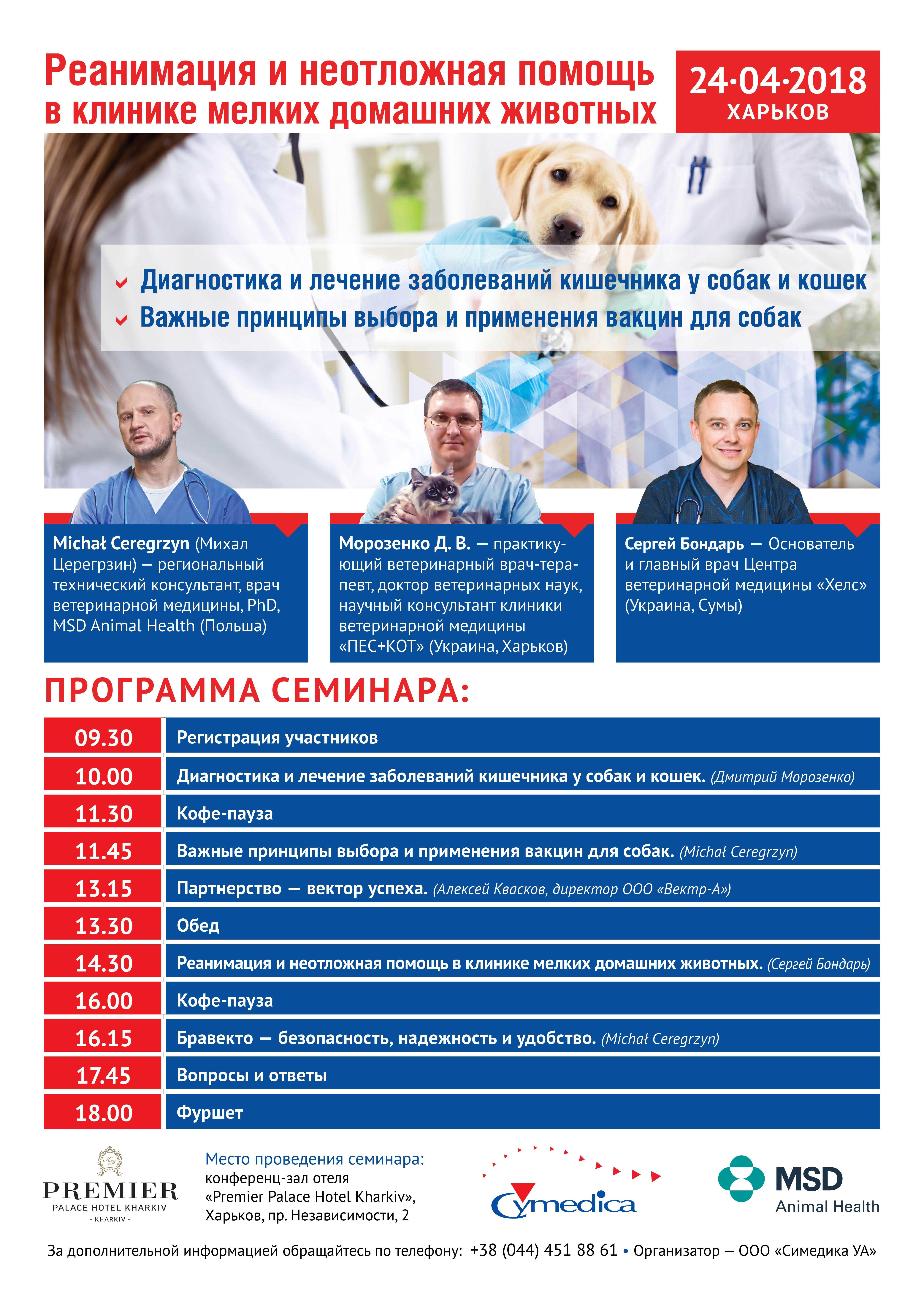 Seminar_Kharkiv