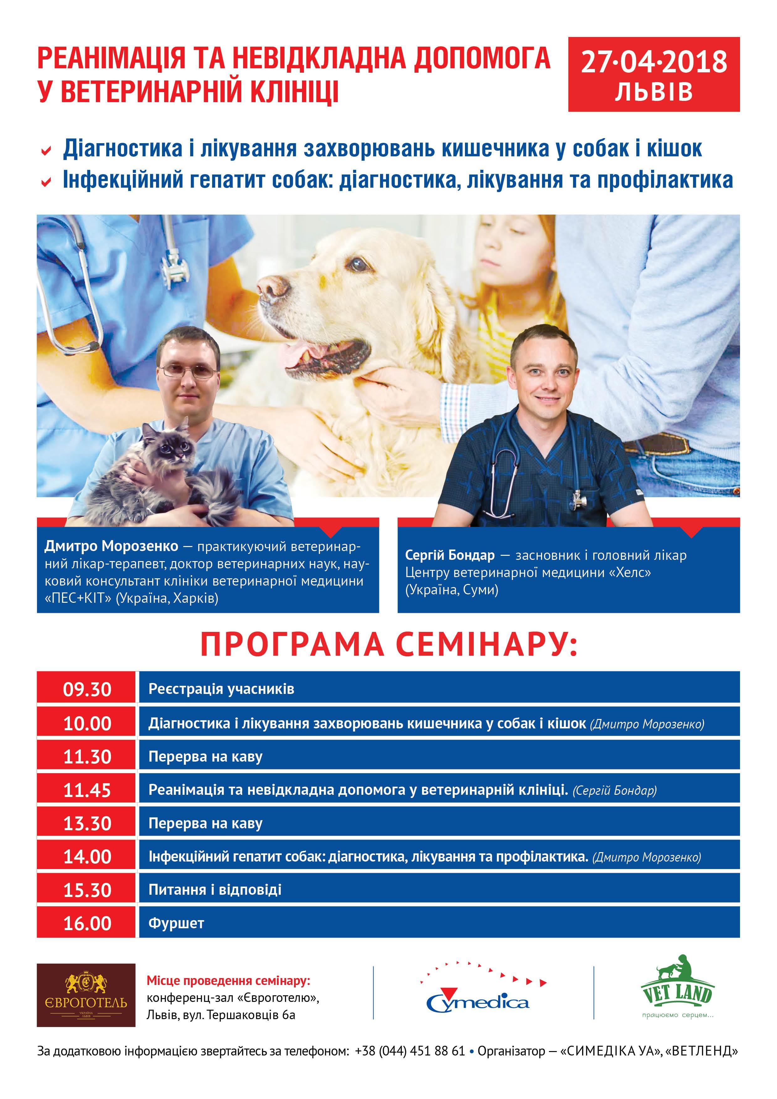Seminar_Lviv